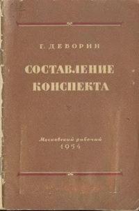 Составление конспекта — обложка книги.