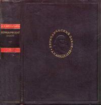 Д. И. Менделеев. Периодический закон. Дополнительные материалы — обложка книги.