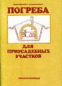 Погреба для приусадебных участков — обложка книги.