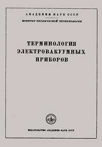 Сборники рекомендуемых терминов. Выпуск 39. Терминология электровакуумных приборов — обложка книги.