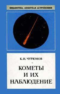 Кометы и их наблюдение — обложка книги.