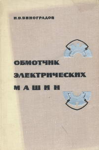 Обмотчик электрических машин — обложка книги.