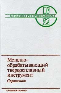 Металлообрабатывающий твердосплавный инструмент — обложка книги.