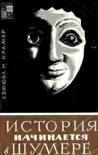 История начинается в Шумере — обложка книги.