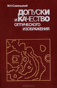 Допуски и качество оптического изображения — обложка книги.