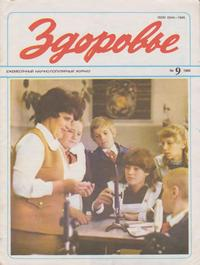Здоровье №09/1982 — обложка книги.