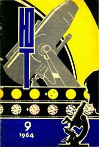 Юный техник 9/1964 — обложка книги.