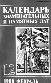 Календарь знаменательных и памятных дат. №12. Февраль 1988 — обложка книги.