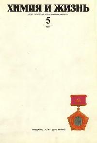 Химия и жизнь №05/1976 — обложка книги.