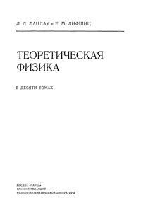 Теоретическая физика в десяти томах. Том 4. Квантовая электродинамика — обложка книги.