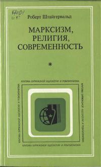 Критика буржуазной идеологии и ревизионизма. Марксизм, религия, современность — обложка книги.