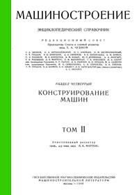 Машиностроение. Энциклопедический словарь. Том 11 — обложка книги.