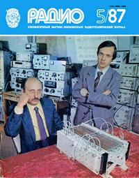 Радио №05/1987 — обложка книги.