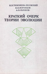 Краткий очерк теории эволюции — обложка книги.
