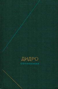Философское наследие. Дидро. Сочинения в двух томах. Том 1 — обложка книги.