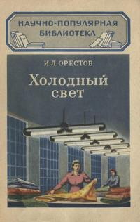 Научно-популярная библиотека. Холодный свет — обложка книги.