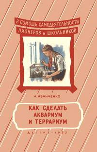 Как сделать аквариум и террариум — обложка книги.