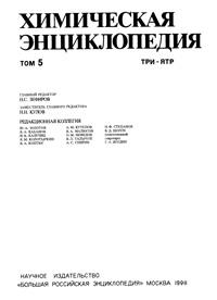 Химическая энциклопедия. Т. 5. Буквы Т…Я — обложка книги.