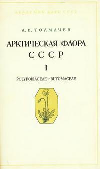 Арктическая флора СССР. Выпуск 1 — обложка книги.