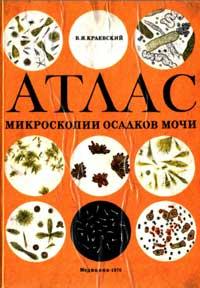 Атлас микроскопии осадков мочи — обложка книги.