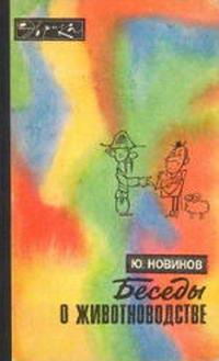 Эврика. Беседы о животноводстве — обложка книги.