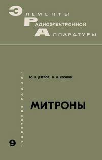 Элементы радиоэлектронной аппаратуры. Вып. 9. Митроны — обложка книги.