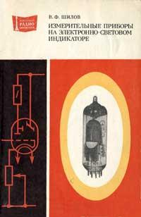Массовая радиобиблиотека. Вып. 981. Измерительные приборы на электронно-световом индикаторе — обложка книги.
