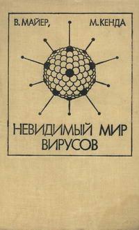Невидимый мир вирусов — обложка книги.