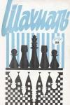 Шахматы (Riga) №22/1973 — обложка книги.