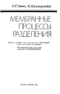 Мембранные процессы разделения — обложка книги.