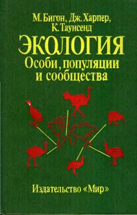 Экология. Особи, популяции и сообщества. Т. 1 — обложка книги.