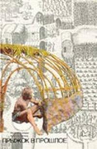 Прыжок в прошлое. Эксперимент раскрывает тайны древних эпох — обложка книги.