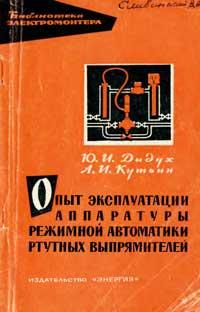 Библиотека электромонтера, выпуск 119. Опыт эксплуатации аппаратуры режимной автоматики ртутных выпрямителей — обложка книги.