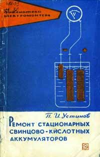 Библиотека электромонтера, выпуск 190. Ремонт стационарных свинцово-кислотных аккумуляторов — обложка книги.