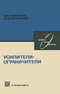 Библиотека по радиоэлектронике, вып. 58. Усилители-ограничители — обложка книги.