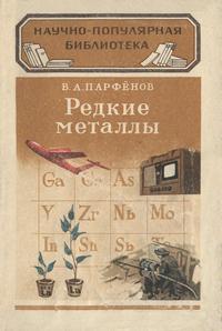 Научно-популярная библиотека. Редкие металлы — обложка книги.