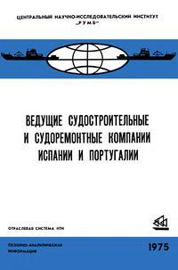 Ведущие судостроительные и судоремонтные компании Испании и Португалии — обложка книги.