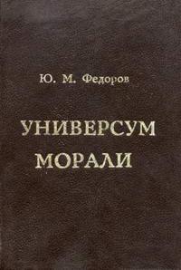 Универсум морали — обложка книги.