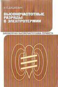 Высокочастотные разряды в электротермии — обложка книги.