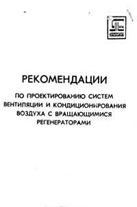 Рекомендации по проектированию систем вентиляции и кондиционирования воздуха с вращающимися регенераторами — обложка книги.