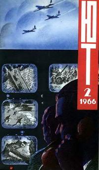 Юный техник №02/1966 — обложка книги.