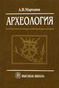 Археология — обложка книги.