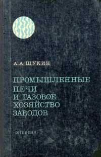Промышленные печи и газовое хозяйство заводов — обложка книги.