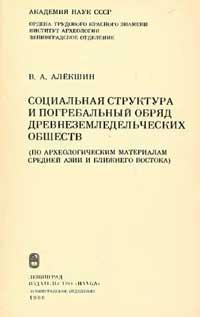 Социальная структура и погребальный обряд древнеземледельческих обществ — обложка книги.