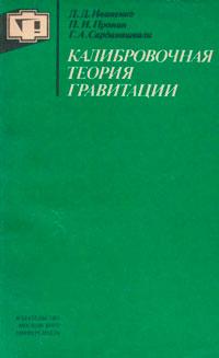 Калибровочная теория гравитации — обложка книги.