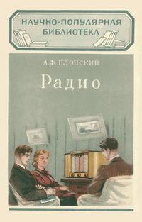 Радио — обложка книги.