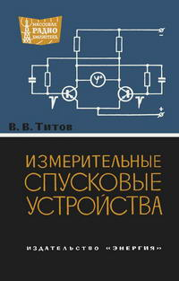 Массовая радиобиблиотека. Вып. 527. Измерительные спусковые устройства — обложка книги.