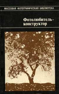 Фотолюбитель-конструктор — обложка книги.