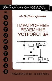 Библиотека по автоматике, вып. 479. Тиратронные релейные устройства — обложка книги.