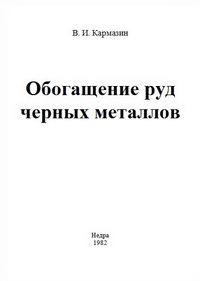 Обогащение руд черных металлов. Учебник для вузов — обложка книги.